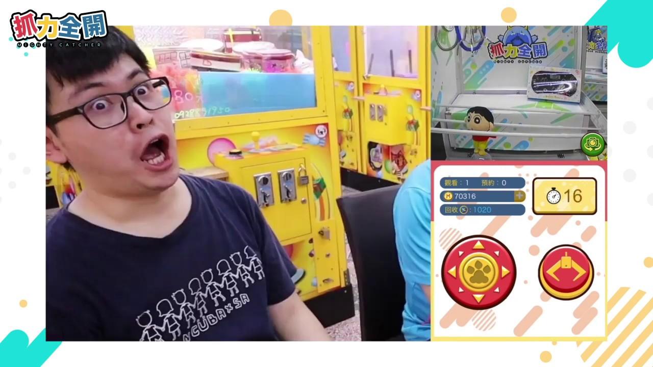 線上抓娃娃手遊《抓力全開》的娃娃版被Yan lifestyle抓清光了! - YouTube