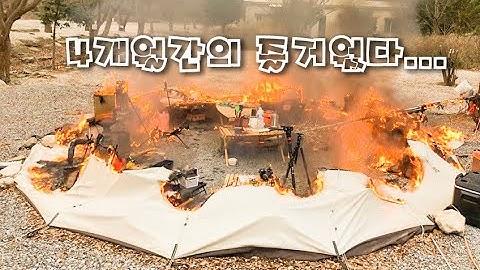 화재로 인해 캠핑 장비와 영상 장비가 모두 불에 탔습니다.