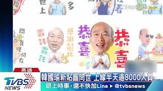 韓國瑜新貼圖問世 上線半天逾8000人買