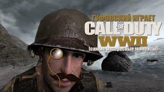 Гуфовский играет Call of Duty WWII beta самые интересные моменты