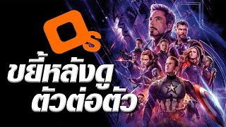 ขยี้หลังดู Avengers : Endgame ตัวต่อตัว!! (ฟายDay x Spoilเหรอ) **สปอยล์หนักที่สุดในชีวิต**