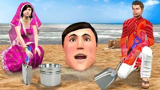 बीच का खेल Sadist Director Beach Play In Sand Funny Video हिंदी कहानिया Hindi Kahaniya Comedy Video