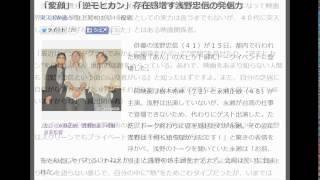 「変顔」「逆モヒカン」存在感増す浅野忠信の発信力 東スポWeb 6月17日(...