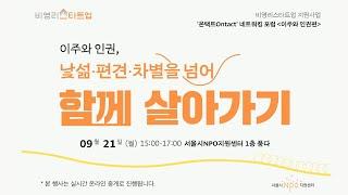 서울시 NPO지원센터 비영리 스타트업 네트워킹 포럼