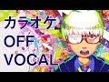 【カラオケ】ポジティヴ・ハラスメント!!!【OFF VOCAL】