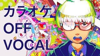【カラオケ】ポジティヴ・ハラスメント!!!【OFF VOCAL】 thumbnail