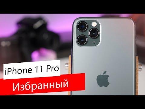 IPhone 11 Pro — Обзор Смартфона / Так ли хорош?