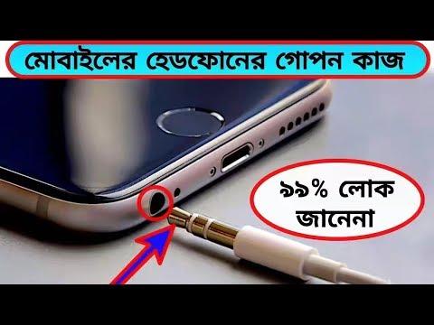 Headphone Secret Tricks | #mobile #tips Bangla | #bangla Android
