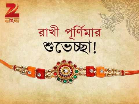 Zee Bangla Rakhi Card