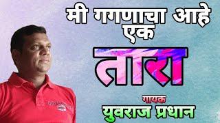 || Zadipatti Song || Yuvraj Pradhan Song || मी गगणाचा आहे एक तारा || युवराज प्रधान