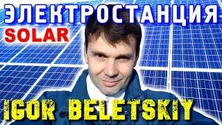 СОЛНЕЧНАЯ ЭЛЕКТРОСТАНЦИЯ СОЛНЕЧНЫЕ ПАНЕЛИ ФОТОЭЛЕМЕНТЫ СОЛНЕЧНЫЕ БАТАРЕИ ( Игорь Белецкий )(Эта солнечная электростанция расположена в Севастополе. Её мощность пока 2,5 МВт. Основная часть системы,..., 2014-11-11T14:31:56.000Z)