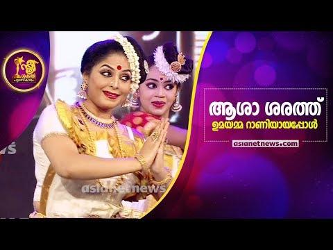 Asha Sharath as Umayamma Maharani performance Sthree Sakthi 2018