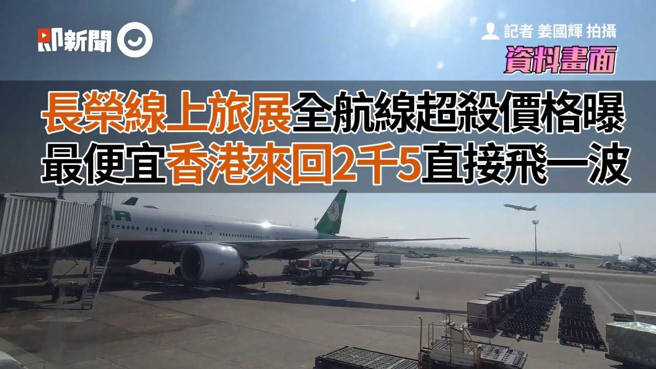 長榮線上旅展全航線超殺價格曝 最便宜香港來回2千5直接飛一波 - YouTube