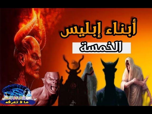 تعرف على ابناء ابليس الخمسة الكبار أسمائهم صفاتهم و ضائفهم Youtube