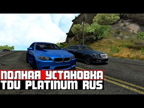 Test Drive Unlimited | TDU | Platinum | Русификация