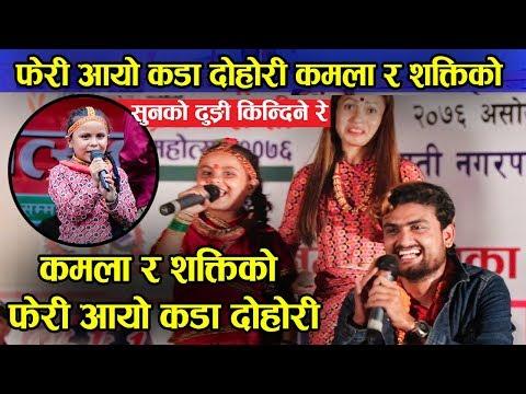 फेरी आयो कडा दोहोरी कमला र शक्तिको || Kamala Ghimire Vs Shakti Kumar Godar || Rapti Mahotsab 2076