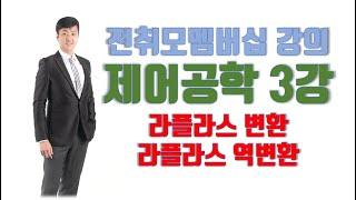[멤버십 강의] 제어공학 제3강 라플라스 변환_역변환