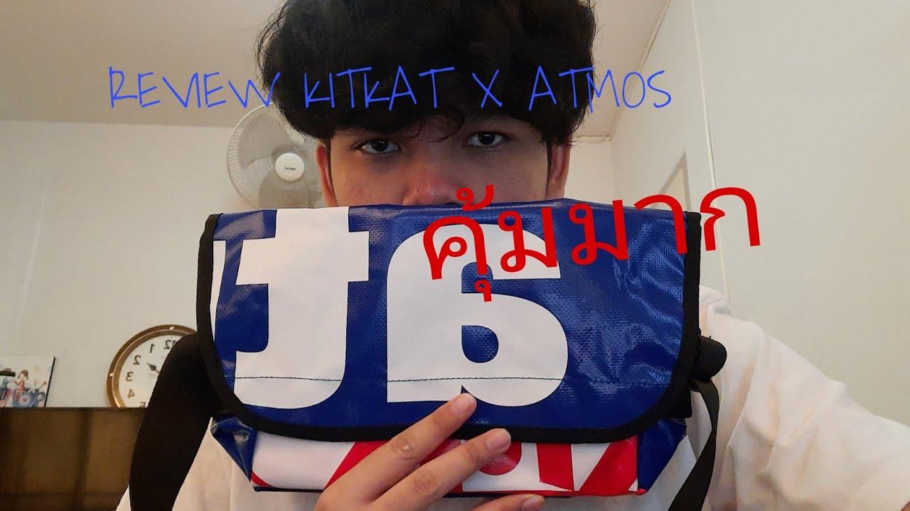 รีวิว กระเป๋า kitkat x atmos  โคตรคุ้ม (GGGHESTT EP.04)