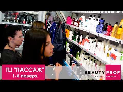 Бутик профессиональной косметики Beauty-Prof город Мелитополь