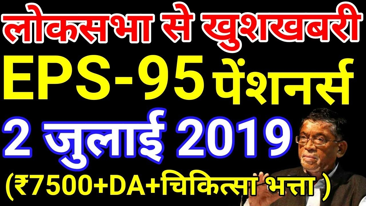 Today Good News- EPS95 Pension Hike 2-July-2019 | EPS 95 Pensioners, EPFO,  EPF, PF Account Update