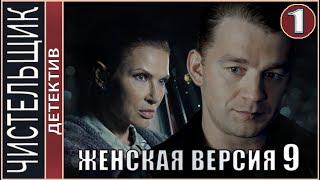 Женская версия 9. Чистильщик (2021). 1 серия. Детектив, сериал.