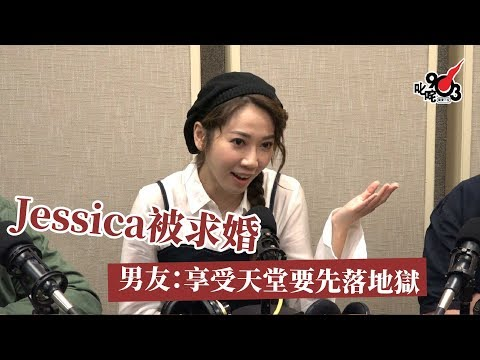 Jessica被求婚 男友:享受天堂要先落地獄