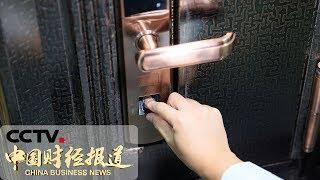 [中国财经报道]智能门锁的安全风险 智能门锁销售火热 活体指纹成卖点| CCTV财经