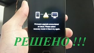 Firmware upgrade encountered an issue. Unbrick Samsung Galaxy Note2, S3, S4, S5. Легко и быстро(Восстановление загрузчика bootloader после неудачной прошивки на телефонах Samsung Galaxy Note2 (N7100) и Samsung Galaxy S4. ссылка..., 2014-11-09T13:02:17.000Z)