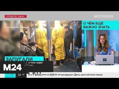 Москвичей в метро напугали пранком про коронавирус - Москва 24