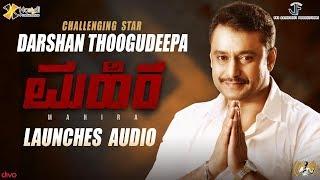 Mahira Audio Launched by Challenging Star Darshan | Raj B Shetty | Vivek Kodappa | Mahesh Gowda