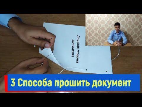 Как прошить документы в 2 дырки нитками