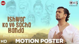 Ishwar Ka Vo Sacha Banda {Motion Poster} Sonu Nigam | Sameer A | Shameer T | New Devotional Song