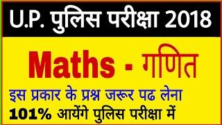 गणित के महत्वपूर्ण प्रश्न/ up police exam bharti/up police maths question in hindi/maths question