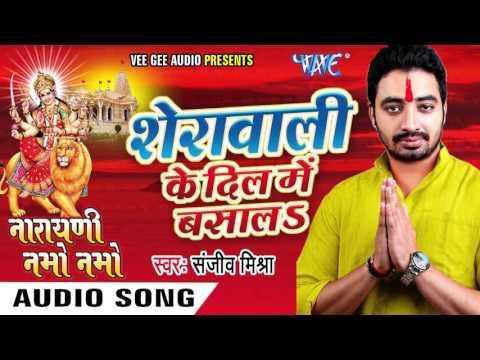 शेरावाली के दिल में बसाला - Narayani Namo Namo - Sanjeev Mishra - Bhojpuri Devi Geet 2016