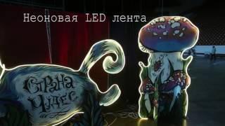 Неоновая LED лента(Неоновая LED лента Гибкая, 220вольт, IP67 Белый-теплый Белый-холодный Синий Зеленый Красный., 2016-11-14T20:40:25.000Z)