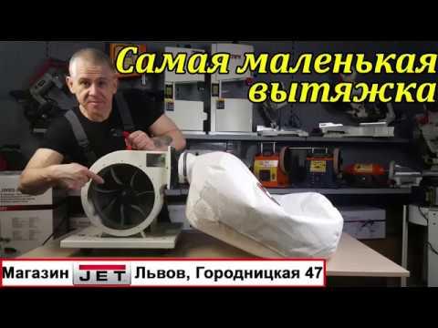 Стружкоотсос JET DC-850 для самых маленьких мастерских!