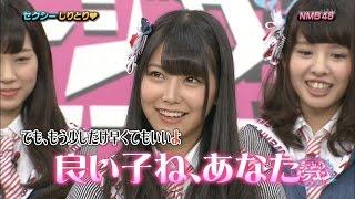 NMB48 Shiroma Miru (白間美瑠) おじゃま虫