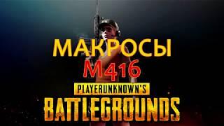 Макросы для PUBG | M416 лучшая штурмовая винтовка