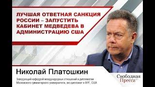 #НиколайПлатошкин: Лучшая ответная санкция России – запустить кабинет Медведева в администрацию США
