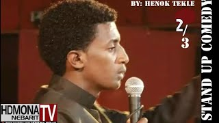 HDMONA - Part -2 -  ሀኖክ ተኽለ   Henok Tekle - New Eritrean Stand up Comedy