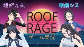 【ゲーム実況】闇ジェムvs眼鏡シスターズ でROOF RAGEで対戦してみた🔥