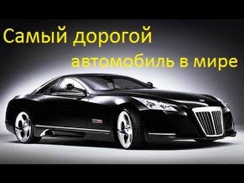 самый дорогой машина в мире мерседес