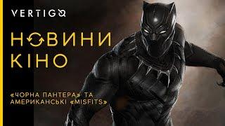 «Чорна Пантера» та американські «Misfits»| Новини кіно #62