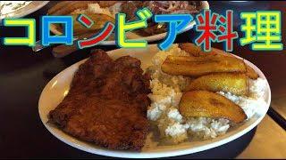 アメリカには様々な国のレストランがありますが、コロンビア料理に挑戦...