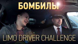 БОМБИЛЫ: Limo Driver Challenge