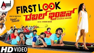 Double Engine | New Kannada Movie | First Look 2018 | Chikkanna | Suman Ranganath