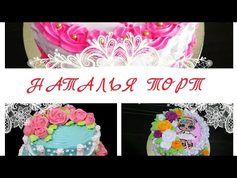 Идеи украшения тортов кремом . Обзор тортов Наталья Торт Sweet Stories