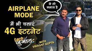 TECH HACKS | ANDROID HACKS | How To Use 4G Data on Airplane Mode | with Vikrant Gupta | Tech Tak