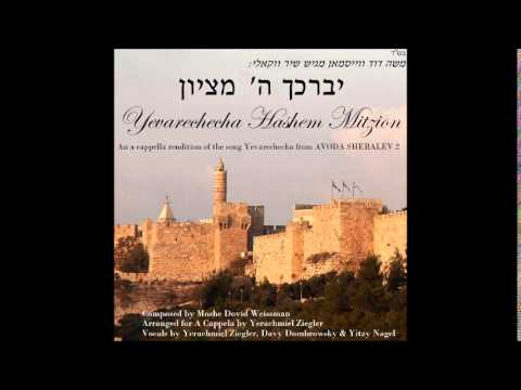 הרב משה דוד ווייסמאן - יברכך ה מציון - ווקאלי