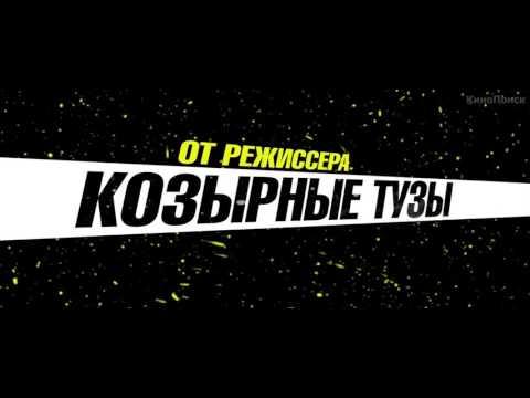 трейлер 2014 русский - Драйвер на ночь | Русский Трейлер (2015)